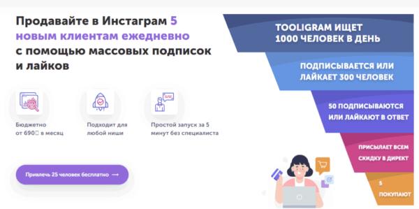 Tooligram - сервис для продвижния и раскрутки вашего аккаунта в Инстаграм