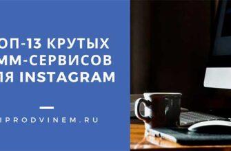 ТОП-13 крутых SMM-сервисов для Instagram