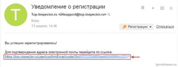 Top Inspector подтверждение почты