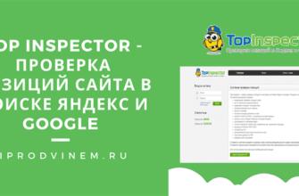Топ Инспектор - проверка позиций сайта в поиске Яндекс и Google