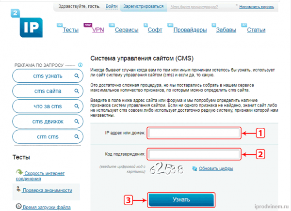 Как определить на какой CMS или движке сделан сайт