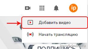 Как поставить пост в таймер на Youtube