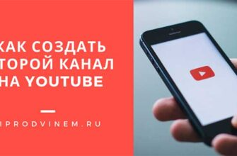 Как создать второй канал на Ютуб