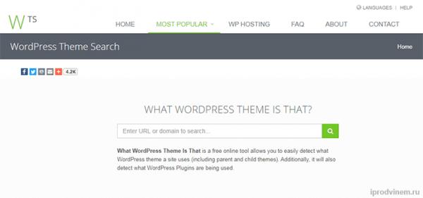 Как узнать тему или плагин сайта на WordPress при помощи Whatwpthemeisthat