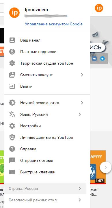 Основное меню YouTube