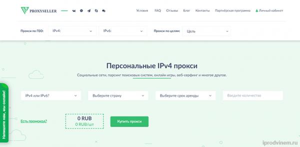 Proxy seller - сервис на котором можно купить прокси