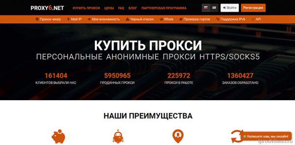Proxy6 - сервис на котором можно купить прокси