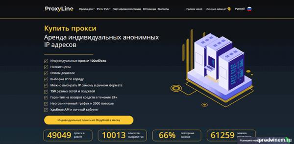 ProxyLine - сервис на котором можно купить прокси
