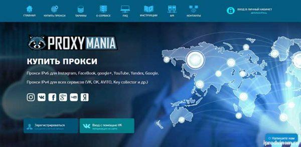 Proxymania - сервис на котором можно купить прокси