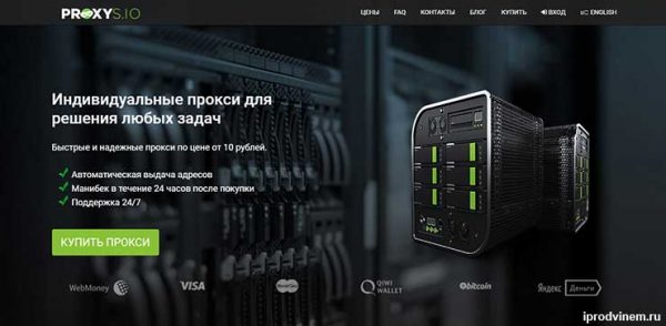 Proxys - сервис на котором можно купить прокси