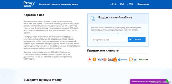 ProxyWhite - сервис на котором можно купить прокси