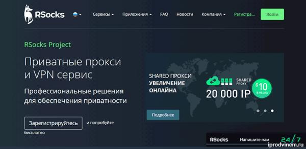 Rsocks сервис по предоставлению услуг прокси и VPN