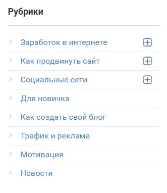 структура блога iprodvinem 2019