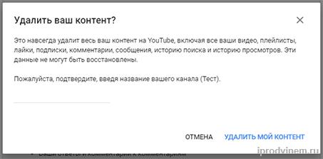 Удалить канал на Youtube подтверждение