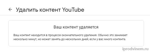 Удалить канал на Youtube сообщение об удаление