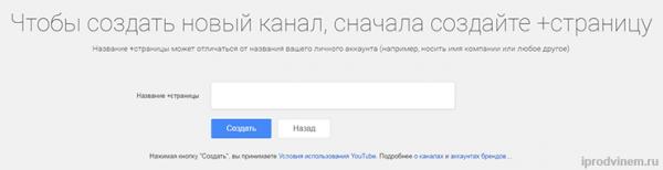 Вводим новое название каналана YouTube