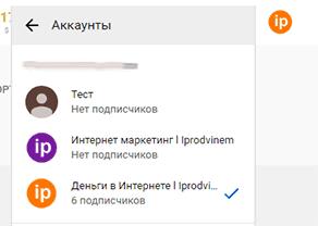 Выбираем аккаунт на YouTube