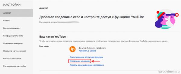 Youtube меню Настройка Аккаунты