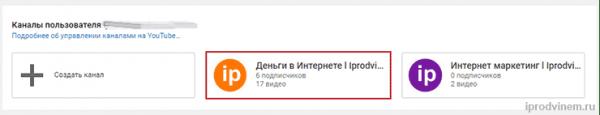 Youtube меню Настройка Аккаунты Управление аккаунтами