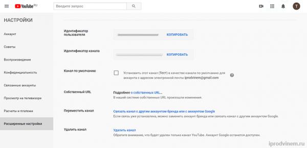 Youtube меню Настройка Расширенные настройки