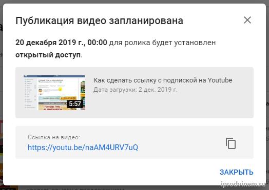 Запланированная публикация ролика на Youtube