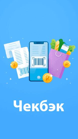 Чекбэк - приложение для кэшбэка чеков от Вконтакте