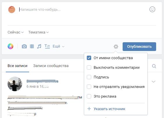 Добавление поста в сообщество Вконтакте - шестеренка - выпадающее меню