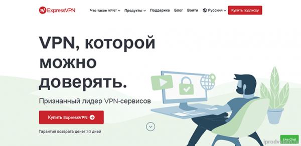 ExpressVPN - сервис по предоставлению услуг VPN