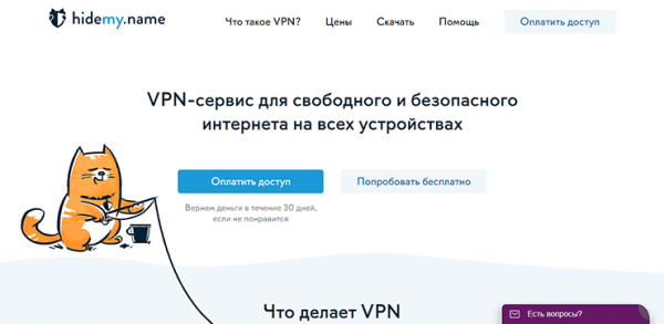 Hidemy - сервис по продаже VPN и прокси листов