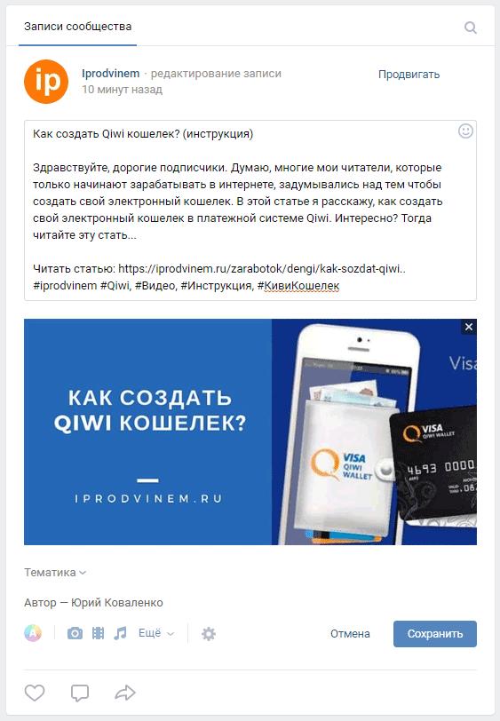 Как редактировать запись в сообществе Вконтакте