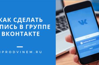 Как сделать запись в группе Вконтакте