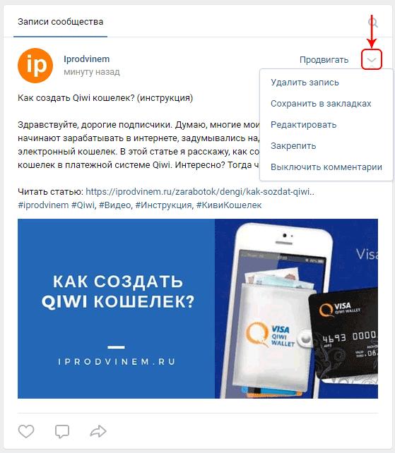 Меню поста в группе после публикации в сообщества Вконтакте