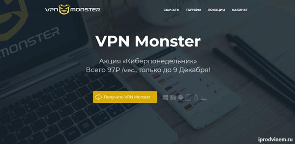VPN Monster - сервис по предоставлению услуг VPN