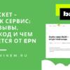Баскет – кэшбэк сервис отзывы, промокод и чем отличается от ePN