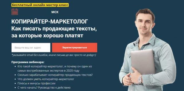 Бесплатный курс Копирайтер маркетолог от Getproff