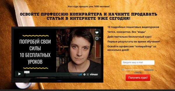 Бесплатный курс Основы профессии копирайтер от Юлии Волкодав