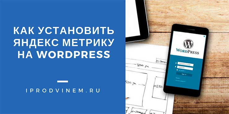 Как установить Яндекс метрику на WordPress