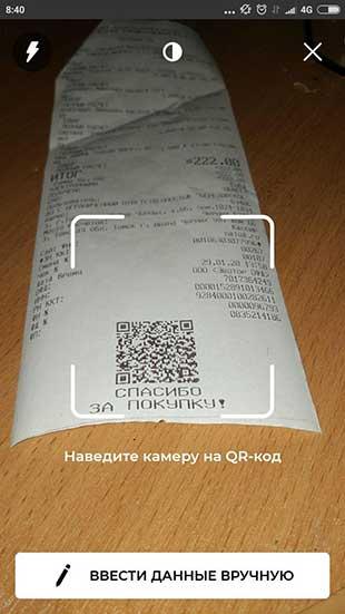 Кэшбэк с чеков Баскет - Сканирование чеков
