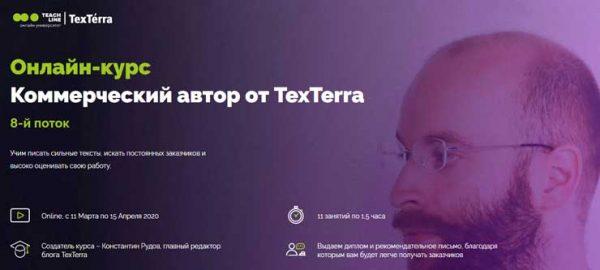 Коммерческий автор от TexTerra