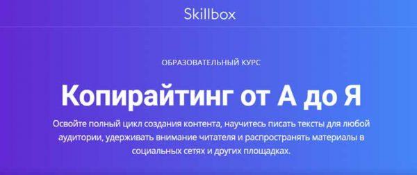 Копирайтинг от А до Я от Skillbox