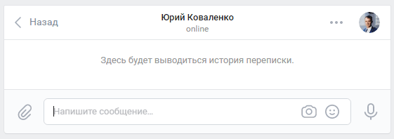 Пример прямого диалога Вконтакте