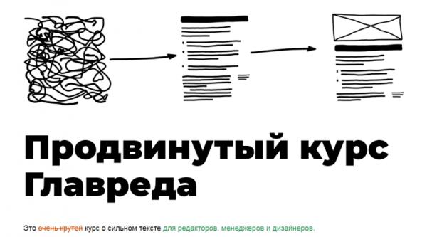 Продвинутый курс Главреда от Максима Ильяхова