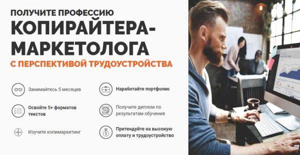 Профессия веб райтер — курс от Сергея Трубадура