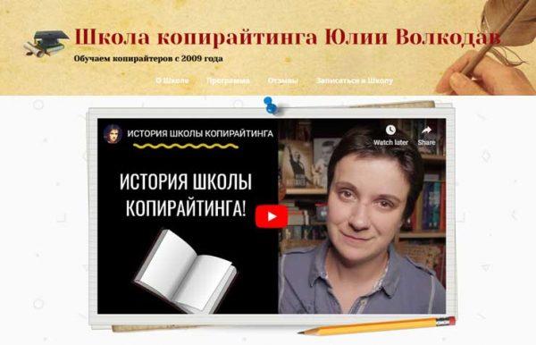 Школа копирайтинга» от Юлии Волкодав