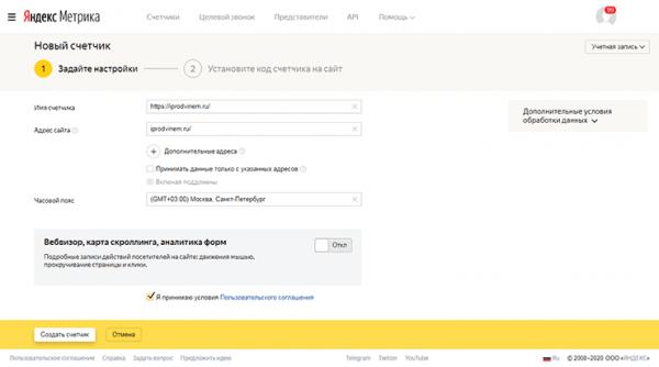 Создаем счетчик Яндекс Метрики