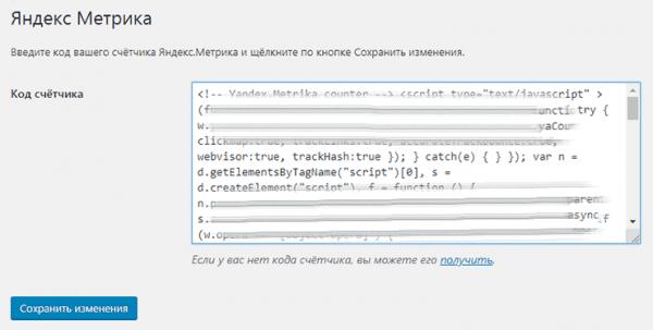 Вставка счетчика Яндекс Метрики на Вордпрес