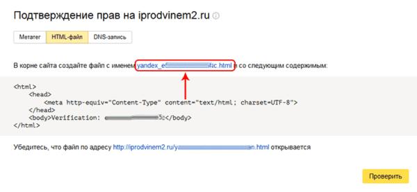 Добавление сайта в Яндекс Вебмастере подтверждение прав HTML файл скачивание