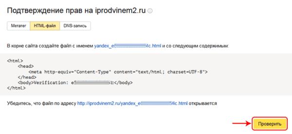 Добавление сайта в Яндекс Вебмастере подтверждение прав HTML файла