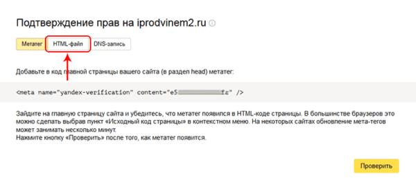 Добавление сайта в Яндекс Вебмастере подтверждение прав Метатег