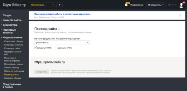 Добавляем HTTPS версию сайта в Яндекс Вебмастер